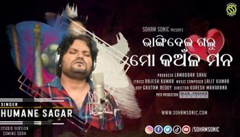 Bhangidei Galu – Human Sagar New Odia Sad Song